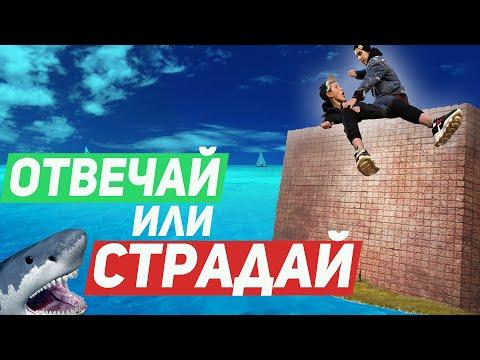 ОТВЕЧАЙ ИЛИ СТРАДАЙ ЧЕЛЛЕНДЖ
