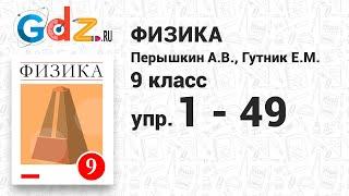Упр. 1-49 - Физика 9 класс Пёрышкин