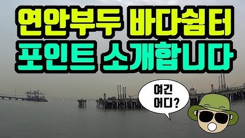 [ 쯔리박(つり朴) ] 인천 낚시포인트 소개! 인천 연안부두 바다쉼터 포인트를 소개합니다