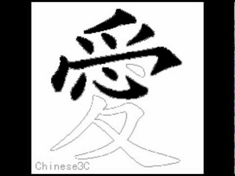 how to write love in chinese Everything you need to know about the chinese symbol for love chinese symbol for love (愛) love traditional chinese character how do you write love in chinese.