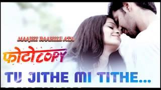 Tu Jithe Mi Tithe song Photocopy  @ Pari Lyrics