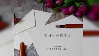明日への招待状 森和田-moriwada-