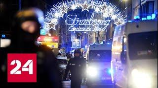"""""""Факты"""": Страсбург на осадном положении. От 12 декабря 2018 года (18:00) - Россия 24"""
