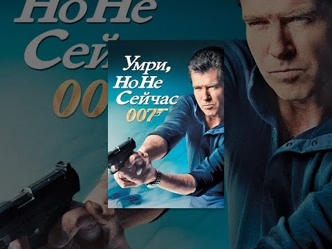 007 все фильмы