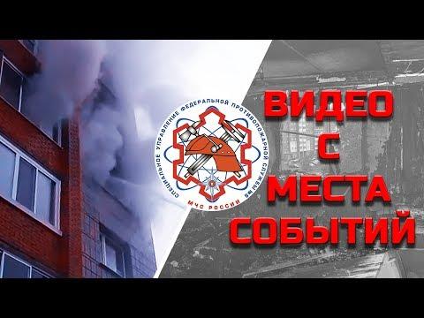 Пожар в Северске! Ленинградская, 6а. Видео с места событий