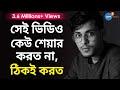 Maths Fail থেকে বাংলার Biggest Youtuber | Kiran Dutta | The Bong Guy | Josh Talks Bangla