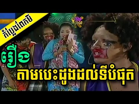 Download Khmer Comedy   Somnerch Tam Phum   CTN Comedy   Pekmi Comedy