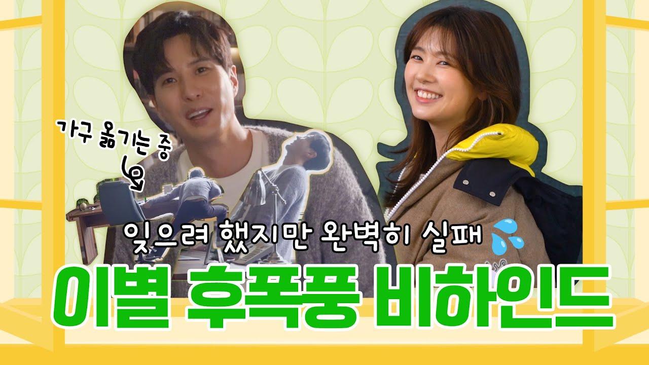 [메이킹] 이별 후유증 씨게(?) 앓는 대빵이들 🏡💭 | 월간 집 Monthly Home