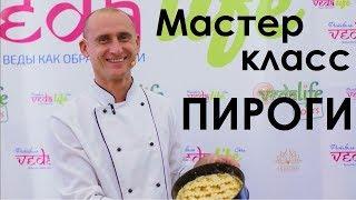 Кулинарный мастер класс «Праздничные пироги за 60 минут» 4 часть. Ведическая кулинария Ананды Прахбу