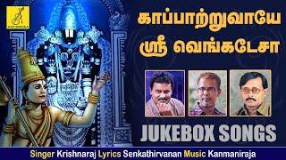காப்பாற்றுவாயே ஸ்ரீ வெங்கடேசா | KAPATRUVAYE SRI VENKATESA | PURATTASI PERUMAL SONGS | Vijay Musicals