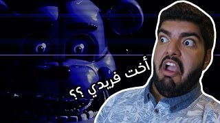 ‫لا تناظر عيونهم !!   Five Nights At Freddy's : Sister Location‬‎