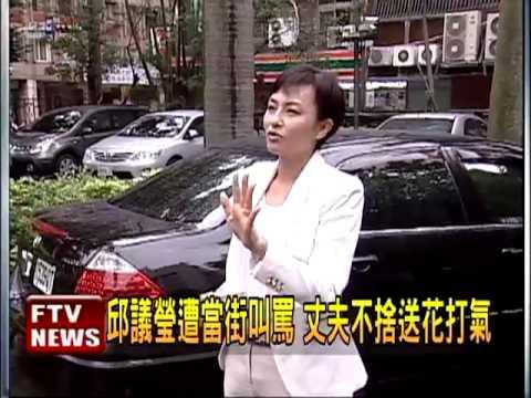 邱議瑩申請隨扈 藍委批:浪費公帑-民視新聞