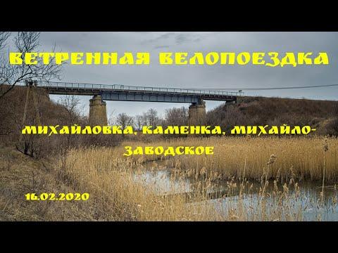 Ветренная велопоездка. Михайловка, Каменка, Михайло-Заводское