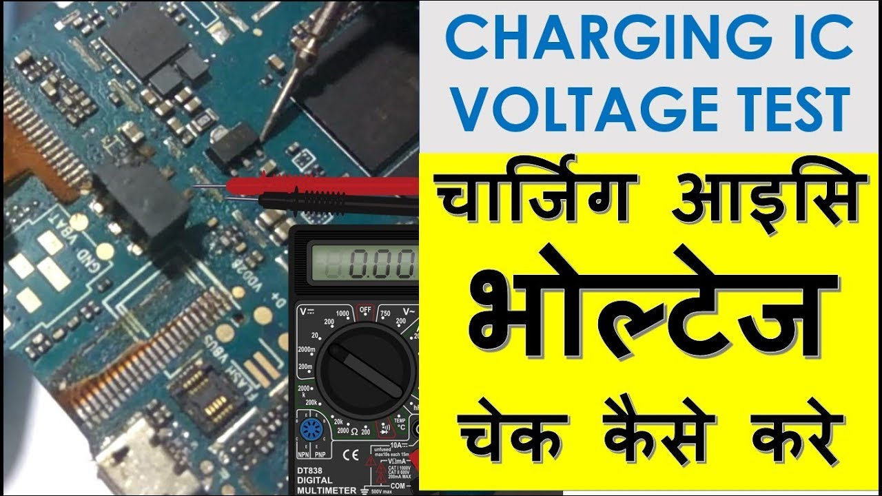 Voltage Testing of Charging Regulator IC in any android mobile phone board  in Hindi 2018  