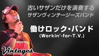 働けロック・バンド (Workin' for T.V.)」 1980年発売 収録アルバム【タ...