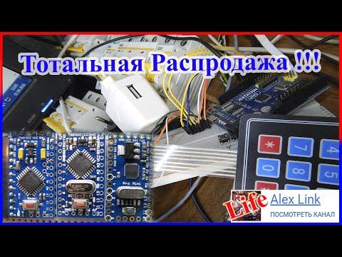 Тотальная распродажа Arduino c мастерской на канале Alex Link Life