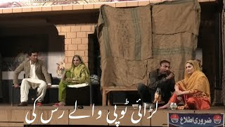 Rashid kamal best performance Comedy Stage Drama billian billian Ankhan 2019