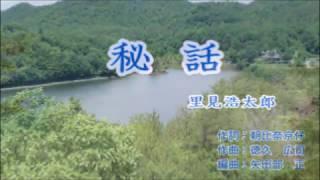 里見浩太郎さんの新曲(秘話)を唄わせて頂きました.