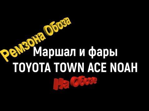 TOYOTA TOWN ACE NOAH-Фары и Маршал в ремзоне Обоза