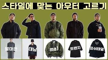 개성있는 겨울 코트/MA1/자켓 찾아서 코디해보기