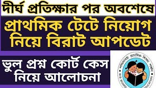 Primary recruitment news,prt scale ,primary tet 2015  wrong ans court case latest news and updates Video