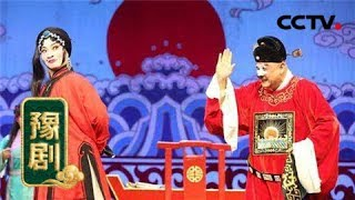 《九州大戏台》 20190506 豫剧《唐知县斩诰命》| CCTV戏曲