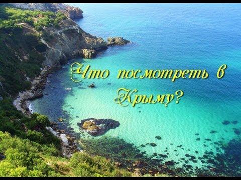 Что посмотреть в Крыму? Лучшие Достопримечательности Крыма.