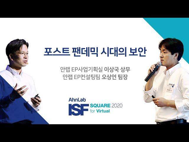 AhnLab ISF SQUARE 2020 for Virtual 포스트 팬데믹 시대의 보안