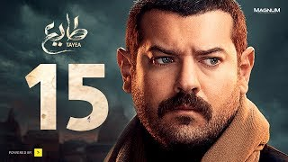 مسلسل طايع - الحلقة 15 الحلقة الخامسة عشرHD - عمرو يوسف | Taye3 - Episode 15 - Amr Youssef