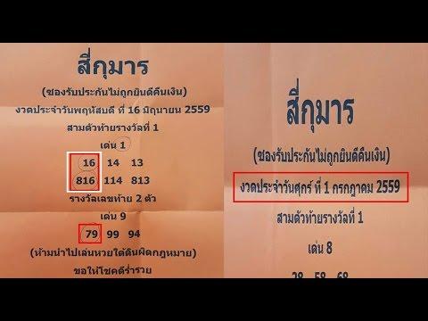 หวยซองสี่กุมาร งวดวันที่ 1/07/59 ผลงานเข้า 816 ตรงๆ