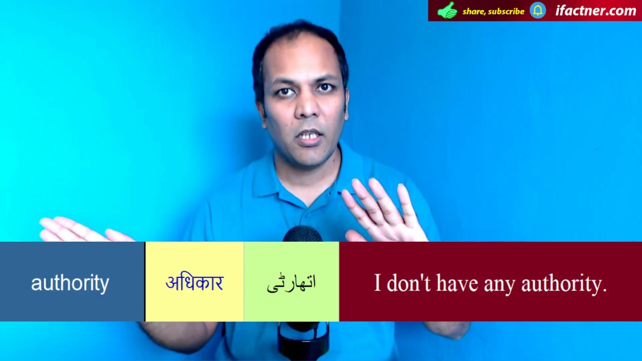 Authority meaning in Urdu Hindi with example sentences and translation
