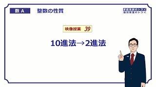 【高校 数学A】 整数39 10進法→2進法 (7分)
