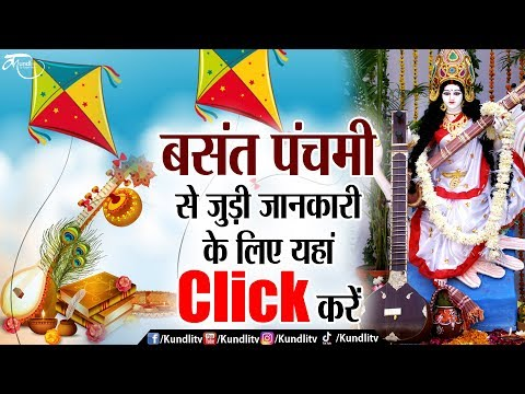 Basant Panchami 2020 Date : कब है बसंत पंचमी ? Vasant Panchami 2020   Saraswati Puja Date 2020