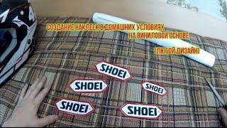 Как сделать виниловые наклейки в домашних условиях.