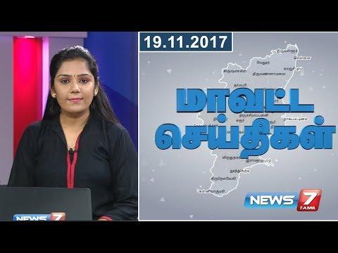 Tamil Nadu District News 01 | 19.11.2017 | News7 Tamil