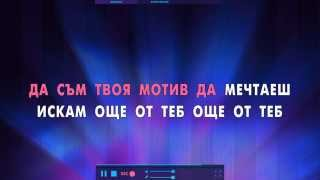 Pavell & Venci Venc' feat. Moisey - Edinstvenata (Official Karaoke HD)