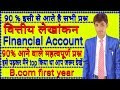 B.com first year important question Financial Account ( वित्तीय लेखांकन ) in hindi