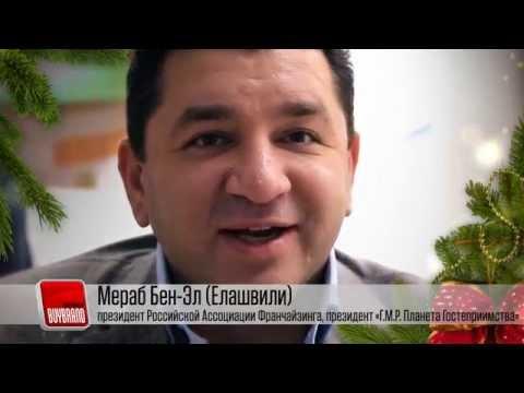 Новогоднее поздравление от Мераба Бен-Эл (Елашвили)
