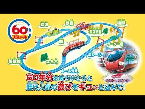 【HAHA小站】TP13512 麗嬰 日本 TOMY 多美 PLARAIL 鐵道王國 60周年精選火車組 火車軌道 場景