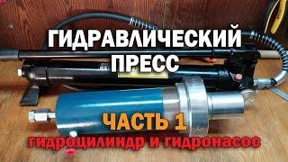 Гидравлический пресс (Часть 1 - гидроцилиндр и гидронасос)(Для постройки гидравлического пресса будем использовать гидравлический цилиндр Forsage на 30 тонн и гидравлич..., 2015-09-27T08:19:06.000Z)