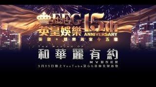 英皇娛樂15週年《和華麗有約》MV 製作花絮