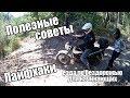 5 советов по управлению мотоциклом