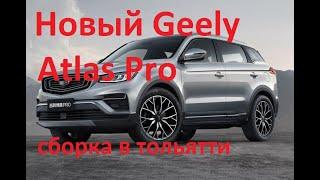 geely atlas pro, возможно будет собираться в России