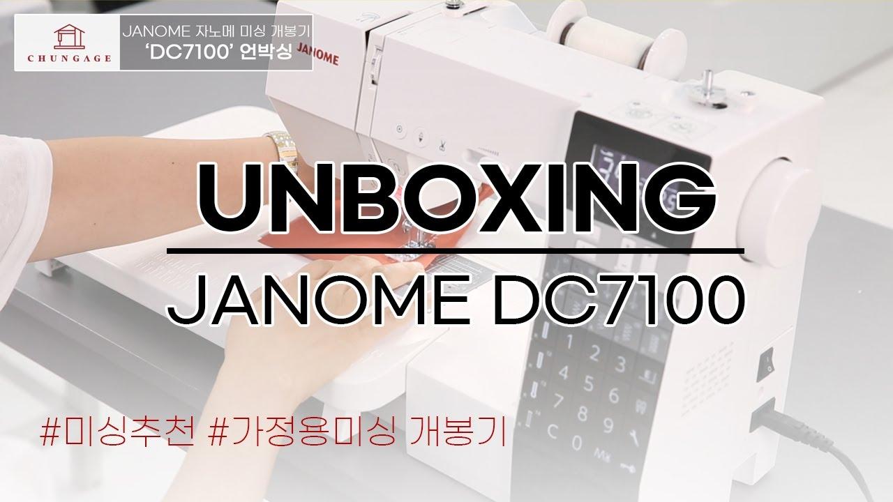 천가게와 함께하는 JANOME 자노메 고급가정용미싱 'DC7100' 언박싱ㅣUnboxing a new sewing machine [천가게TV]