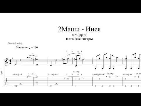 #2Маши - Инея | Табы | Ноты | На Гитаре