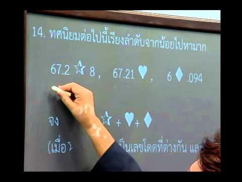 เฉลยข้อสอบ TME คณิตศาสตร์ ปี 2553 ชั้น ป.5 ข้อที่ 14