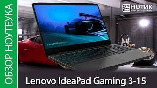 Обзор ноутбука Lenovo IdeaPad Gaming 3-15 - один из многих доступных вариантов