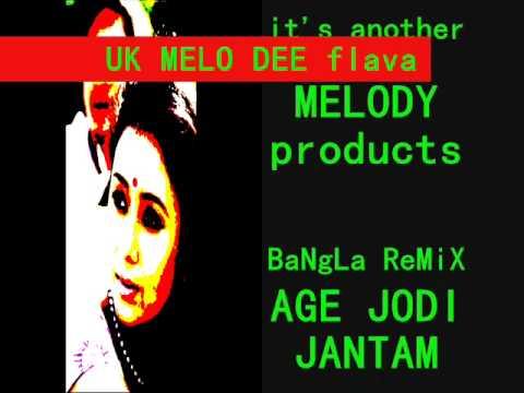 Age Jodi Jantam (আগে যদি জানতাম) - Lyrics71 | Bangla Song ...