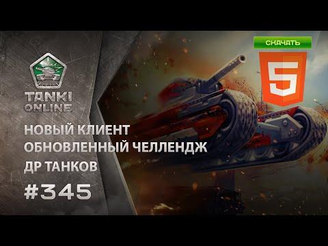ТАНКИ ОНЛАЙН Видеоблог №345