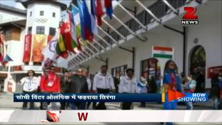Sochi: Indian flag unfurled at Winter Olympics